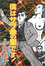 ABE-SHINICHI.jpg