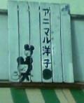 ANIMARU-YOUKO.jpg