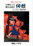 HUKUMITU-SHIGEYUKI.jpg
