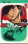 JOE-10kan.jpg
