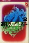 JOE-2kan.jpg