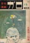 NAGASHIMA-SHINJI.jpg