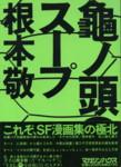NEMOTO-TAKASHI.jpg