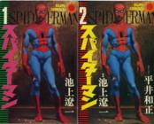 Spider-Man1,2.jpg