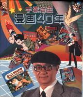 TEZUKA-manga40nen.jpg
