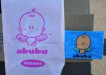 abubu2.jpg