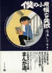 bokuno-syoukibona-shippai1.jpg