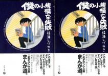 bokuno-syoukibona-shippai2.jpg