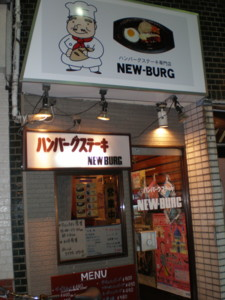 new-burg.jpg