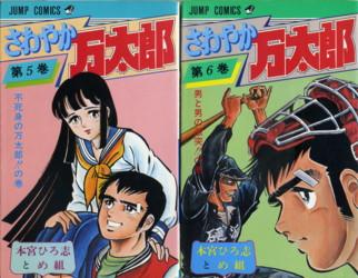 sawayaka-mantaro56.jpg