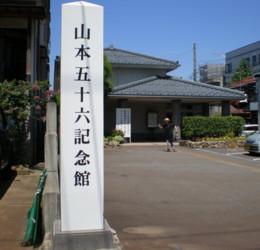 yamamoto-isoroku5.jpg