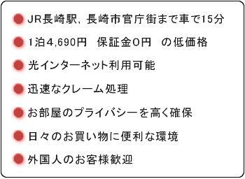 JR長崎駅まで車で15分,1泊4,690円,保証金0円,光インターネット利用可能,迅速なクレーム処理,お部屋のプライバシーを高く確保,日々のお買い物に便利な環境,外国人のお客様歓迎,