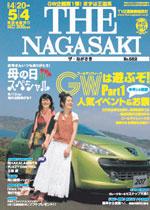 the_naga