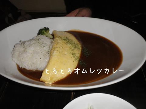 omuretu_20111205215848.jpg