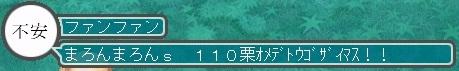 110ふぁんさん