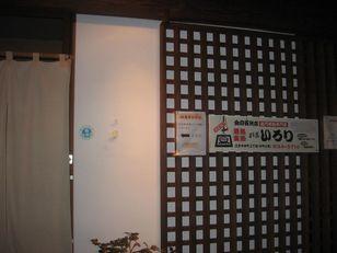 三条いろり NO[1].2+(8)
