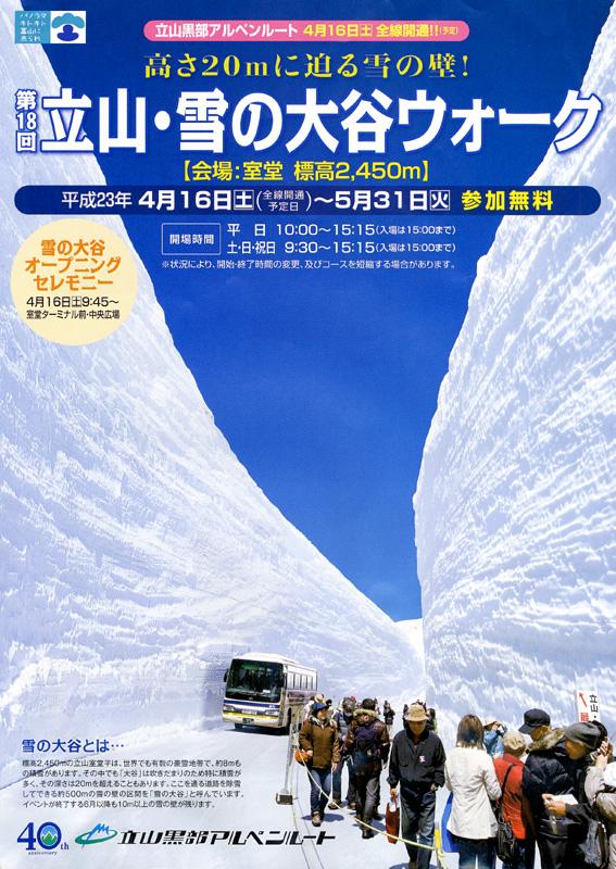 Tateyama_walk.jpg