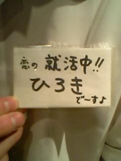ひろき名札