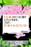 060317myuojou1.jpg