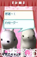 060317myuojou11.jpg