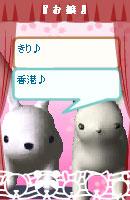 060317myuojou12.jpg