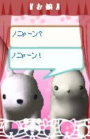 060317myuojou14.jpg