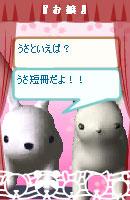 060317myuojou5.jpg