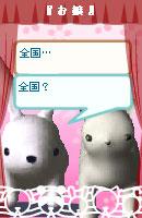 060317myuojou8.jpg