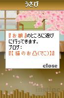 060317usabiojou1.jpg