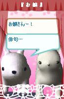 060317usabiojou10.jpg