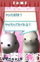 060317usabiojou3.jpg