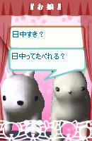060317usabiojou5.jpg