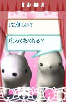 060317usabiojou6.jpg
