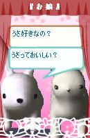 060317usabiojou9.jpg
