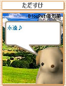 060818tadasuke2.jpg