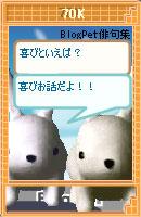 060825yorokobi10.jpg