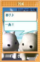 060825yorokobi3.jpg