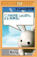 060830haiku10.jpg