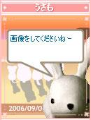 060907usamochan1.jpg