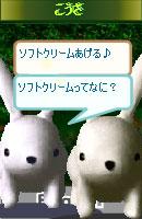 060925kousachan3.jpg