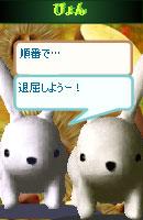 060925pyonchan4.jpg