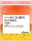 060925pyonchantegami2.jpg