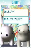 060925sayachan1.jpg