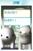 060925sayachan5.jpg