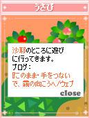060925sayachantegami2.jpg
