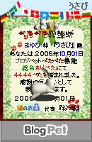 061002dekonekosan1.jpg