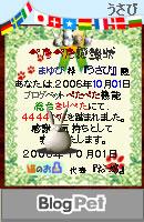 061002dekonekosan2.jpg