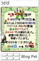 061002dekonekosan3.jpg