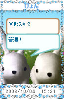 061004pyonusabi1.jpg
