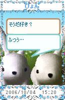 061004pyonusabi2.jpg